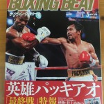 BOXING BEAT 5月号