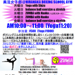 美活女子部@HIRANAKA BOXING SCHOOL GYM