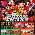 「挑」vol.13 URUMA BOXING FESTA 2019